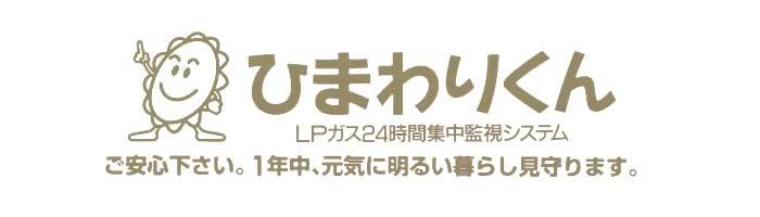 LPガス(プロパンガス)24時間監視システム「ひまわりくん」